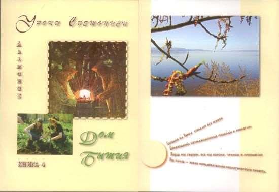 «Уроки Светописи». Книга 4.