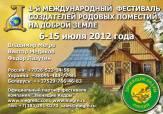 1-й Международный  фестиваль создателей родовых поместий на Доброй земле