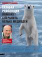Газовая революция поможет сохранить белых медведей