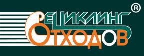 XV НАУЧНО - ПРАКТИЧЕСКАЯ КОНФЕРЕНЦИЯ «РЕЦИКЛИНГ ОТХОДОВ»