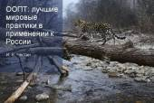 ООПТ: лучшие мировые практики в применении к России