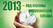 Экологическая ситуация в стране в 2013 году вышла из под контроля государства