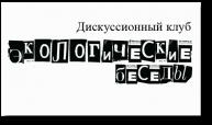 """Дискуссионный клуб """"Экологические беседы"""""""