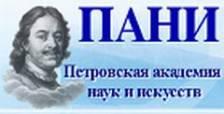 Петровская Академия Наук и Искусств выступила в защиту Укока