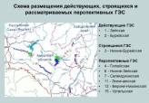 Противопаводковые ГЭС уничтожат экосистемы в бассейне Амура
