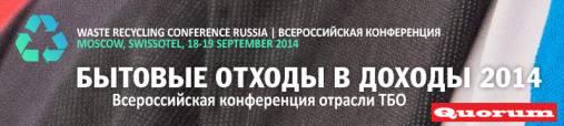 Всероссийская конференция «Бытовые отходы в доходы 2014»