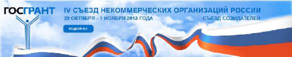 IV Съезд некоммерческих организаций России