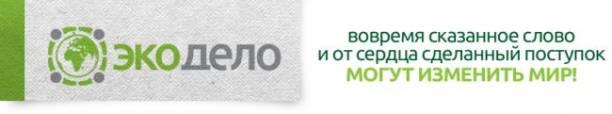 """Конкурс межрегиональных проектов Альянса """"Экодело"""""""