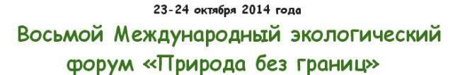 Восьмой Международный экологический форум «Природа без границ»
