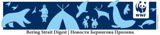 Новости Берингова Пролива - выпуск №1