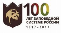 Заповедное дело в России: страницы и уроки истории