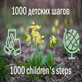 Биологический проект «1000 детских шагов»