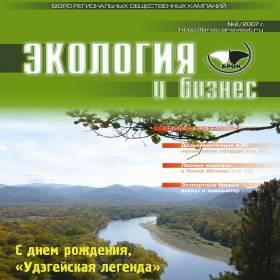 Расширение сферы распространения журнала «Экология и бизнес» как способ защиты позиций экологического движения в регионе