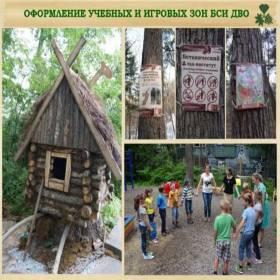 Учебно-игровая зона «Первый шаг в лес»