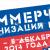 V Съезд некоммерческих организаций России.