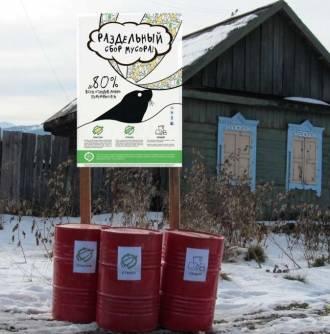 Раздельный сбор мусора в «медвежьих углах» Байкала
