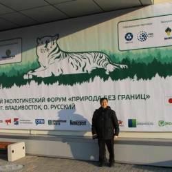 """Во Владивостоке прошел VIII международный форум """"Природа без границ"""""""