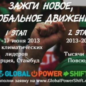 """Международный саммит климатических лидеров """"Глобальный Power Shift"""" (GPS)"""