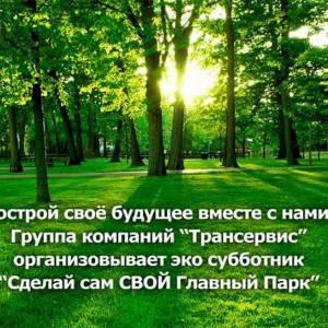 Эко-субботник «Сделай сам СВОЙ Главный Парк!»