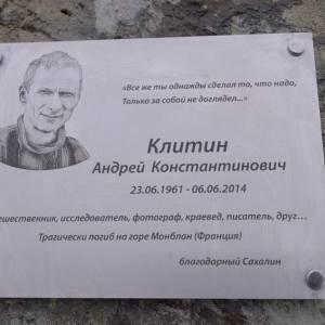 Памяти Андрея Клитина