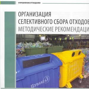 Организация селективного сбора отходов