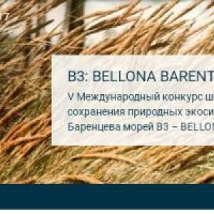 V Международный конкурс  B3 – BELLONA BARENTS BALTIC