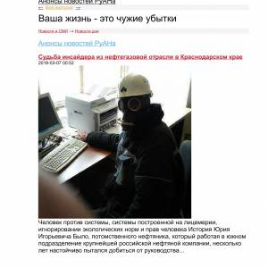 "ООО ""НК РН-Краснодарнефтегаз""."