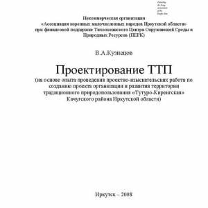 """Проектирование и развития территории традиционного природопользования """"ТТП"""""""