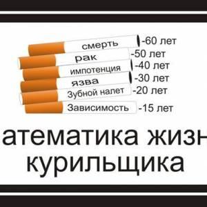 Математика против курения!