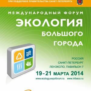Международный форум «Экология большого города»