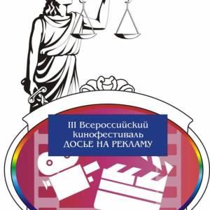 III Всероссийский  кинофестиваль «Досье на рекламу»