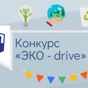 Конкурс «ЭКО-drive»
