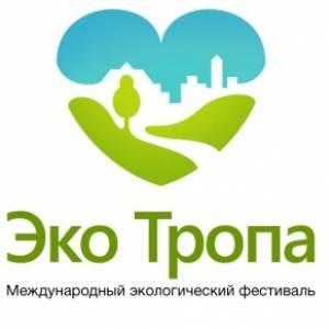 общероссийский фестиваль с международным участием — ЭКОТРОПА.