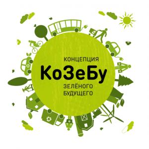Эко-форум «КоЗеБу» (Концепция «зелёного» будущего)