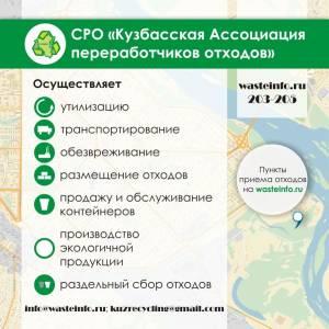 Об итогах работы Кузбасской Ассоциации переработчиков отходов за 2013 год