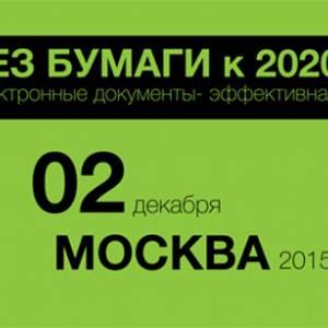 "8я Конференция ""БЕЗ БУМАГИ К 2020"""