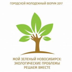 Молодежный форум «Мой зеленый Новосибирск: экологические проблемы решаем вместе»