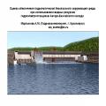Оценка обеспечения гидрологической безопасности окружающей среды при использован