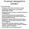 Обсуждаем СКИОВО
