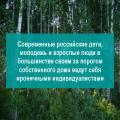 Вовлечение граждан в активную рекоохранную деятельность Involving of citizens in the vigorous activity on protection of the rivers