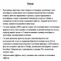 Естественные и антропогенные эффекты климатических изменений в бассейнах сибирск