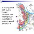 Чебоксарская  ГЭС на Волге:  30 лет беды