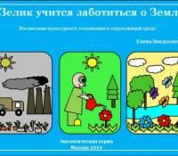 Елена Зиядуллаева аватар