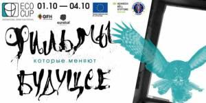 Фестиваль ECOCUP в Новосибирске: специальная программа НОВАЯ БИОСФЕРА