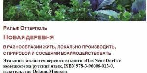 """""""Новая деревня"""" Ральфа Оттерполя"""