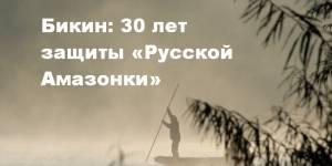 Бикин: 30 лет защиты «Русской Амазонки»