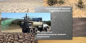 Как превратить пустынный ландшафт в оазис с помощью жидкого сапропелевого рекультиванта
