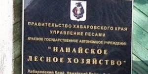 Здесь, в КГАУ «Нанайское лесное хозяйство», Альгердас Липскис был директором в 2