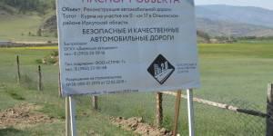 По Байкалу ударили автодорогой