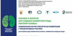 Национальная научно-практическая конференция с международным участием «Ботаника и экология для создания комфортной среды обитания человека»